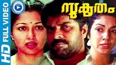 Malayalam Full Movie | Sukrutham | Mammootty Malayalam Full Movie [HD]