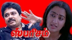 Sparisam | Tamil super hit Love, Comedy full Movie | S Ve Shekher, Sumalatha HD Video