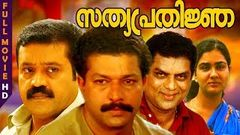 Malayalam Superhit Movie | Sathyaprathinja | Ft Murali , Suresh Gopi , Jagathi Sreekumar
