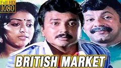 British Market | Full Malayalam Movie | Vijayaraghavan, Jagathy Sreekumar, Sudheesh | Film Library