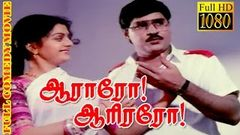 Aararo Aariraro | Bhagayaraj, Banu Priya | Tamil Comedy Movie HD