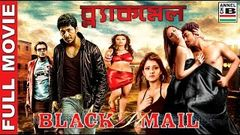 Hindi movie-Blackmail 2013 - Bengali Full Bangla Movie - Watch Online HD 2014