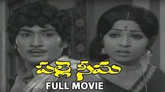Palle Seema Telugu Full Length Movie | Ranganath, Jaya Sudha & Sarath Babu