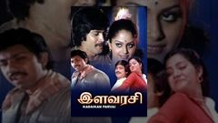 Kadaikan Parvai 1997: Full Tamil Movie