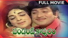Pandanti Kapuram Telugu Full Length Movie HD - Krishna Vijaya Nirmala