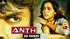 Anth Hindi Full Movie | Hindi Dubbed Movies | Rashmi Gautham, Charandeep | Sri Balaji Video