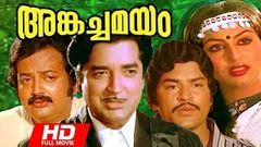 ANKACHAMAYAM 🎬 Malayalam Movie 🎬 Action , Thriller 🎬 Romantic 🎬 Prem Nazir 🎬 Speed Klaps
