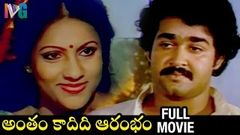 Antham Kadidi Aarambam Full Telugu Dubbed Movie | Mammootty | Mohanlal | Seema | Indian Video Guru
