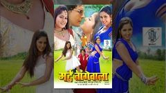 Mard Tangewala [Superhit NEW Full Bhojpuri Movie] Cast - Viraj Bhatt Anjana Singh Kajal Raghwani