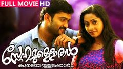 Malayalam Full HD Movie 2014 | Snehamulloral Koodeyullappol Full Movie | Malayalam Full Movie 2014