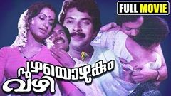 Malayalam Romantic movie Puzhayozhukum Vazhy | Malayalam full movies
