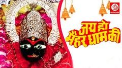 Badrinath Dham ¦ Super Hit Devotional Movie