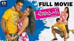 Adi Nuvve Telugu Full Movie | Chaitanya | Aksha | Veera Prasad Neelam | South Cinema Hall