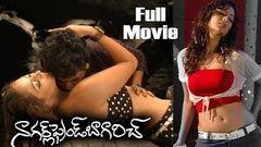 Naa Girl Friend Baga Rich Full Length Telugu Movie | Sivaji, Kaveri Jha