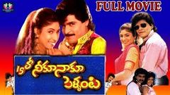 Hello Neeku Naaku Pellanta Telugu Full HD Movie | Anand | Ali | Subhasri | TFC Comedy