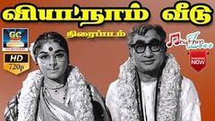 Pesum Dheivam Tamil Full Movie | Sivaji Ganesan | Padmini | Nagesh | Pyramid Movies