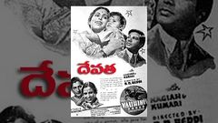 Devata Full Movie - Chittor V. Nagaiah, Kumari