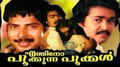 Enthino Pookunna Pookal Full Length Malayalam Movie | Mohanlal | Mammootty | Malayalam HD Movies