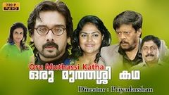 Oru Muthassi Katha | new malayalam full movie | Vineeth, Nirosha, Thiagarajan Comedy Movies upload 2016