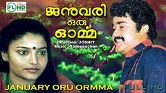 Malayalam full movie | Super hit movie | January oru Ormma ft; Mohanlal | Karthika others