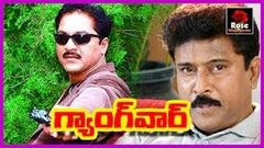 Gang War Telugu Full Length Movie HD Vinod Kumar Bhanu Chander Sobhana