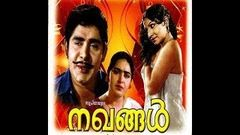 Nakhangal 1973 Full Malayalam Movie