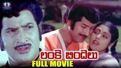 Lanke Bindelu Telugu Full HD Movie | Krishna | Jayasudha | Anjali Devi | South Cinema Hall