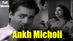 Aankh Micholi (1942) – Full Hindi Movie | Starring Nalini Jaywant and Satish