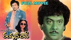 Rangoon Rowdy Full Length Movie | Krishnam Raju, Jaya Prada, Mohan Babu, Deepa