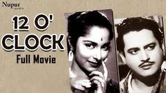 12 O& 039; Clock (1958) | Guru Dutt, Waheeda Rehman, Shashikala, Johnny Walker | Full HD Hindi Movie