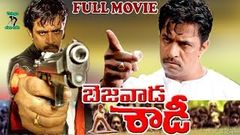 BEJAWADA ROWDY | TELUGU FULL MOVIE | ARJUN | RADHIKA | TELUGU CINE CAFE