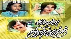 Anbulla Rajinikanth | Super hit tamil movie | Rajinikanth, Meena, Ambika | Ilaiyaraaja | K Natraj