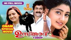 Ustaad Full Movie - ( HD 1080p ) | Mohanlal, Indraja, Divyaa Unni | Ranjith - Shaji Kailas