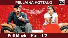 Pellaina Kothalo Telugu Full Movie | Jagapathi Babu Priyamani | Part 1 2