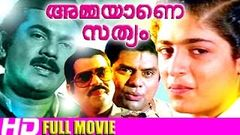 Ammayane Sathyam Malayalam Full Movie | Mukesh Annie | Latest Malayalam Movie Full 2015