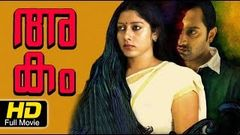 Akam Malayalam Full Movie HD |