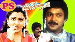 My Dear Marthandan | Prabhu, Kushboo, Goundamani | Tamil Full Comedy Super Hit Movie | Rare Movie |
