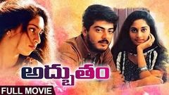 Adbutham Telugu Full Movie | Ajith, Shalini