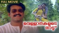 Vellanakalude Nadu | Malayalam Full Movie | Mohanalal | Priyadarshan | Shobhana