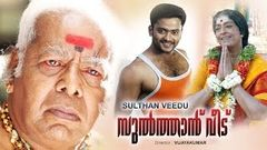 Sulthan Veedu malayalam movie | latest malayalam movie new upload 2016 | New Released movie 2016