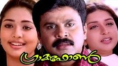 Pattnathil Sundaran Malayalam Full Movie | Latest Malayalam Movie Full 2016 | Dileep Navya Nair