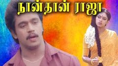 Thangaikku Oru Thalattu Tamil Full Length Movie Arjun Seetha KR Vijaya