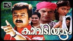 Malayalam Comedy Full Movie Kavadiyattam [HD]