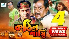 Kothin Shasti | Shakib Khan | Rubel | Tamanna | Shanu | Dipjol | Bangla Full Movie | CD Vision