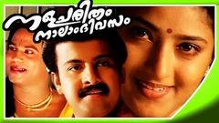 Nalacharitham Nalam Divasam | Super Hit Malayalam Full Movie HD | Kalabhavan Mani