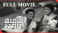 Sabash Suri 1964 Full Length Telugu Movie | N.T.R, Krishna Kumari | Latest Telugu Movies