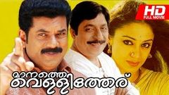 Malayalam Full Movie | Manathe Vellitheru [ HD ] | Superhit Movie | Ft Shobana Mukesh Sreenivasan