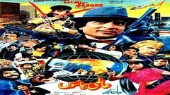 DAMAN AUR CHINGARI (FULL MOVIE) - SAIMA, RAMBO & IZHAR QAZI - OFFICIAL PAKISTANI MOVIE
