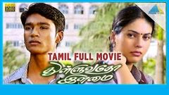 Thulluvadho Ilamai Tamil Latest Movie | Dhanush Sherin Abhinay | Latest Hit Movies 2017