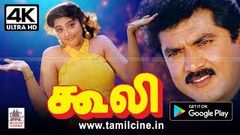 Sarath Kumar Super Hit Tamil Movie Hd| Coolie | Sarath Kumar Meena Radha Ravi Goundamani
